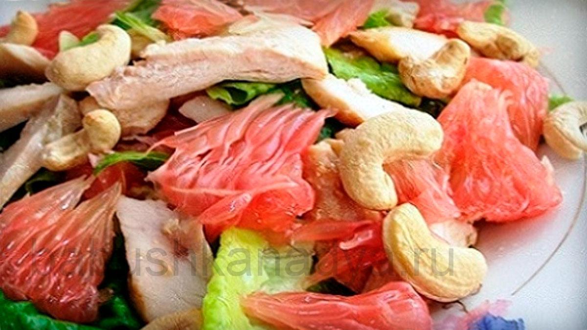 Салат с грейпфрутом и куриной грудкой
