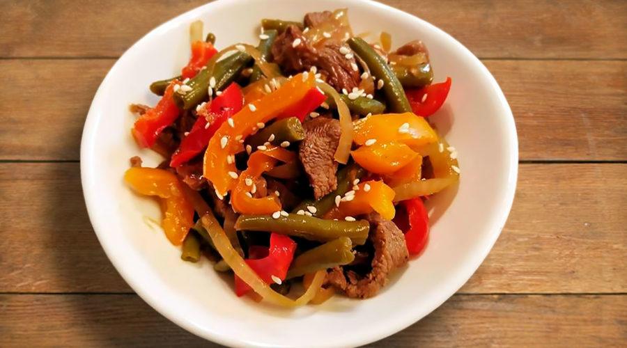 Говядина с овощами и стручковой фасолью